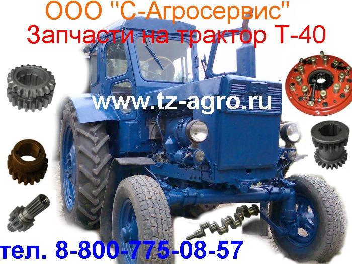 Запчасти для тракторов: МТЗ, Т-25, Т-40, ЮМЗ, ЛТЗ.