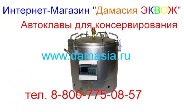 Купить в ставрополе автоклав для домашнего консервирования где продается самогонный аппарат